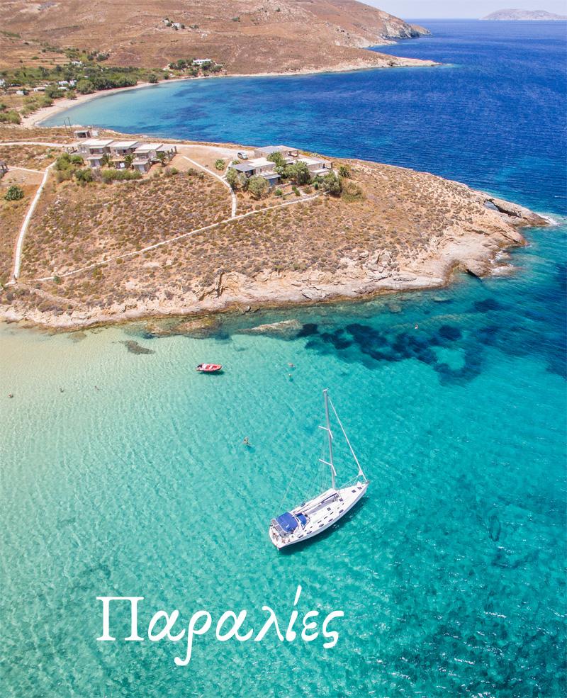 παραλίες σερίφου